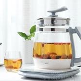 養生壺加厚玻璃全自動多功能黑茶花茶壺電煮茶器煎壺防糊底 城市科技 DF