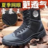 安全鞋夏季高腰作戰軍靴男女陸戰戶外特勤訓練單網面高幫帆布戰術保安 快速出貨