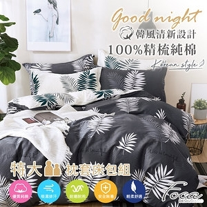 【FOCA流光】特大 韓風設計100%精梳純棉三件式薄枕套床包組特大