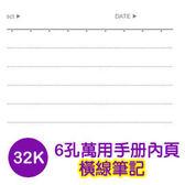 珠友 BC-80035 B6/32K 滑動夾/6孔萬用手冊內頁(橫線筆記)