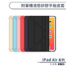 iPad Air 1-2代 附筆槽液態矽膠平板皮套(9.7吋) 平板保護套 平板套 保護殼 防摔殼 三段支架