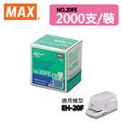 MAX 美克司 20FE 電動釘書針 2000支/盒 可裝訂2-20張訂書針 適用EH-20F 機型