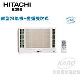 【佳麗寶】-留言享加碼折扣(含標準安裝)日立《變頻單冷》雙吹窗型冷氣RA-50QV1(適用坪數:8-10坪)