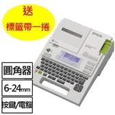 【送1捲標籤帶】EPSON LW-700 標籤印表機