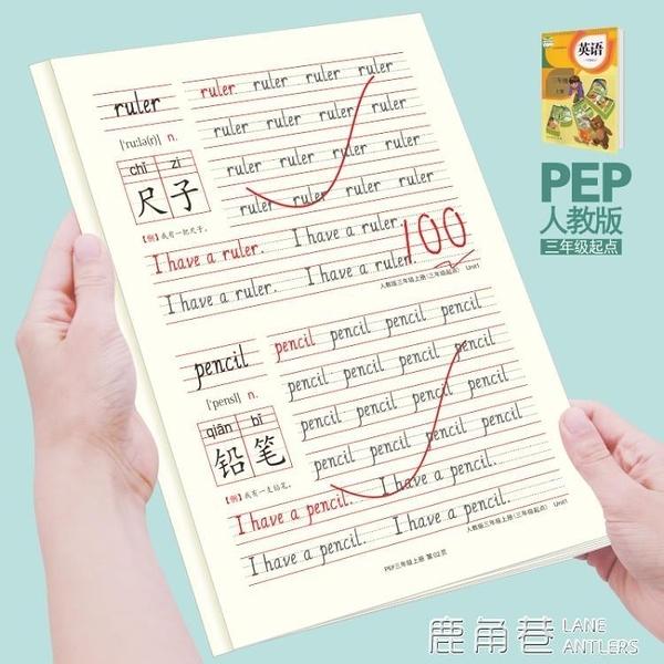 同步英語描紅練字帖人教版pep小學生課本同步字母單詞臨摹練字本3年級起『快速出貨』