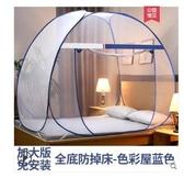 蒙古包免安裝蚊帳網紅1.8床雙人家用新款1.5m拉鍊1M學生宿舍1.2米LX新年禮物