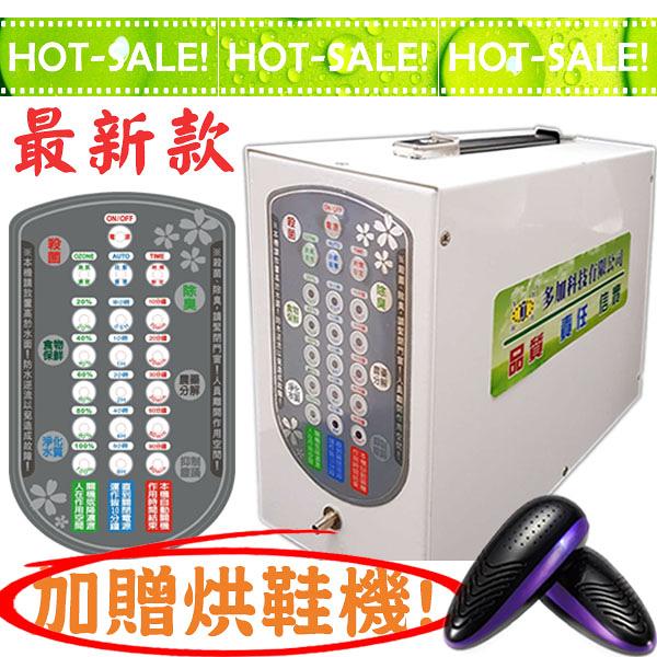 《台灣製+SGS驗證》多加科技 OH-303 新款可調濃度 O3 臭氧空氣淨化 殺菌除臭 蔬果解毒機 臭氧機