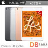 Apple iPad mini 5 7.9吋 Wi-Fi+Cellular 256GB 平板電腦(6期0利率)-送抗刮保護貼+背蓋+立架