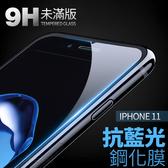 【當日出貨】抗藍光玻璃保護貼 iPhone11 Pro Max 保護貼 i11 Pro Max 玻璃貼 鋼化膜 螢幕保護貼