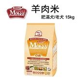 莫比羊肉米肥滿犬/老犬15kg