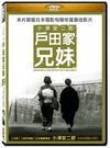 戶田家兄妹 DVD (購潮8)
