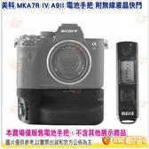 美科 Meike MK-A7R IV A9II 電池手把 附液晶快門遙控器 公司貨 垂直拍攝功能 A7R4 A9II適用