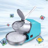 220V 碎冰機商用奶茶店刨冰機家用小型電動沙冰機大功率雙刀打冰冰沙機 qf24663【pink領袖衣社】