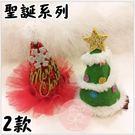 現貨 立體聖誕帽.耶誕樹髮夾/寶寶髮夾/...