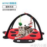 貓爬架 德聰貓爬架貓窩貓樹貓玩具毛絨帳篷貓咪用品寵物貓用品逗貓貓吊床   非凡小鋪igo