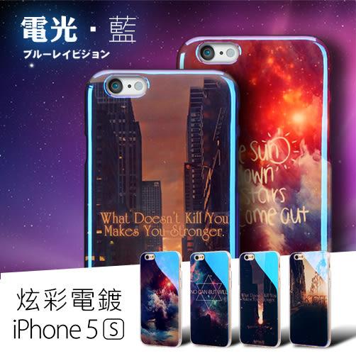 【限量29元活動】iPhone 5S/SE 藍光特效 手機殼 炫彩電鍍 時尚絕美 保護套 超薄TPU 軟殼 防水