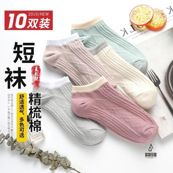 10雙| 短襪淺口船襪隱形襪日系薄款純棉襪子女【愛物及屋】