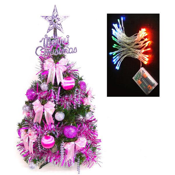 【摩達客】台灣製可愛2呎/2尺(60cm)經典裝飾聖誕樹(銀紫色系)+LED50燈電池燈彩光