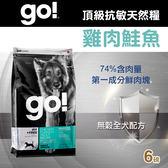 【毛麻吉寵物舖】Go! 雞肉鮭魚無穀全犬配方(6磅)-WDJ推薦 狗飼料/WDJ推薦/狗糧