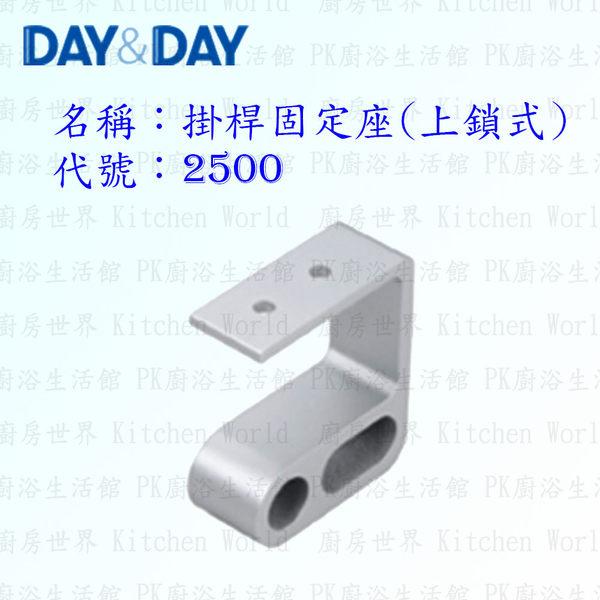 【PK廚浴生活館】 高雄 Day&Day 日日 不鏽鋼衛浴配件 2500 掛桿固定座(上鎖式)霧面 掛架頭