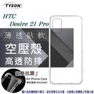 【愛瘋潮】宏達 HTC Desire 21 Pro 高透空壓殼 防摔殼 氣墊殼 軟殼 手機殼 防撞殼 氣壓殼 避震殼