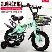 兒童自行車折疊男孩2-3-4-6-7-8-10歲寶寶腳踏單車女小孩童車單車 自由角落