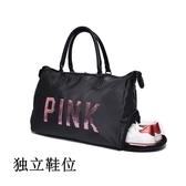 短途旅行包女手提行李包男韓版大容量PINK旅行袋輕便鞋位健身包潮 居享優品