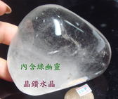 『晶鑽水晶』巴西天然白水晶超大滾石晶礦270公克 還含有綠幽靈**提升淨化四周能量*免運