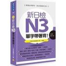 新日檢N3單字帶著背(全新修訂版)