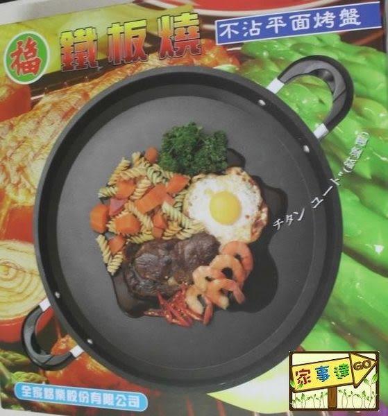 [家事達]台灣 福牌 40cm 鐵板燒 不沾平底鍋 (附煎鏟) 特價