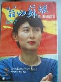 【書寶二手書T8/政治_JRA】來自緬甸的聲音-翁山蘇姬_翁山蘇姬