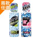 GATSBY 魔法激凍體用噴霧 170ml 橘香/蜜桃 【BG Shop】2款可選