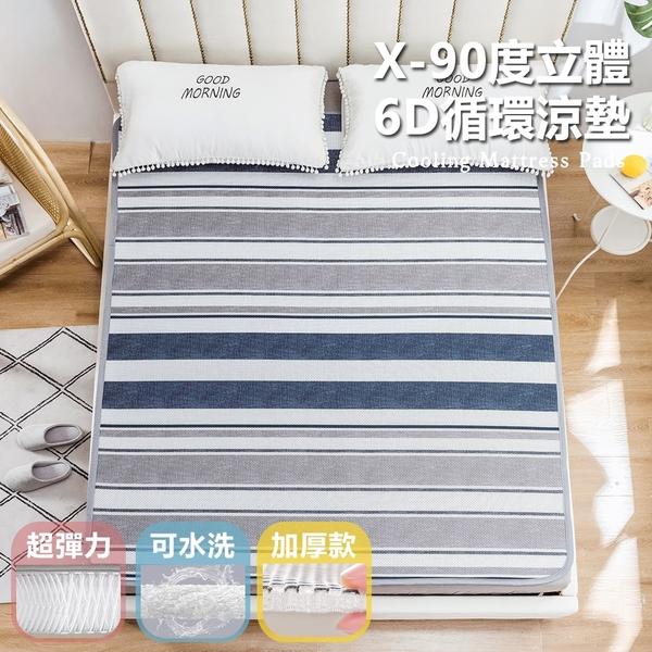 【小日常寢居】X-90度支撐立體6D循環涼墊(七彩條紋)-5尺標準雙人《加厚1公分》可水洗涼蓆