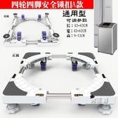 洗衣機底座洗衣機底座加粗加厚冰箱底座腳架通用長寬高可調節XW 快速出貨