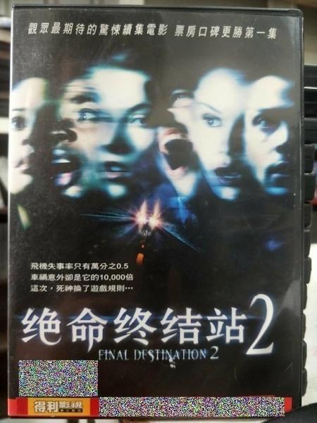 挖寶二手片-Y67-095-正版DVD-電影【絕命終結站2】-艾麗拉特 艾潔庫克