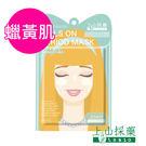 tsaio上山採藥 好朋友面膜-油性/混合性肌膚適用 20ml(單片裝)