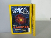 【書寶二手書T2/雜誌期刊_REM】國家地理雜誌_2003/2~4月間_共3本合售_發現宇宙最早的星系等