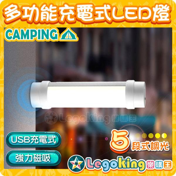 【樂購王】《充電式LED燈》帶強力磁鐵 五檔調光  SOS閃爍燈 露營 急救 登山 車用【B0254】