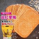 【南紡購物中心】【一品名煎餅】卡滋燒原味/海苔/芝麻任選6包組(450g/包)