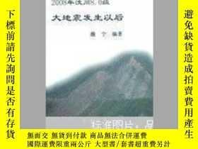 二手書博民逛書店罕見2008年汶川8.0級大地震發生以後19576 薇 寧 地震