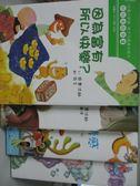 【書寶二手書T9/兒童文學_IAB】好兒童故事_全套4本合售_慈慧法師_附殼