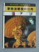 【書寶二手書T3/少年童書_ZAT】事物怎樣發揮功用_孩子的第一套學習文庫