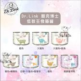 Dr.Link林克博士[低敏主食貓罐,6種口味,200g,德國製](單罐)