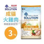 [寵樂子]《耐吉斯SOLUTION》無穀 成貓 居家慢活配方 美國放養火雞肉 3kg/貓飼料