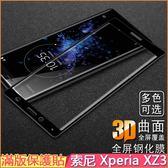 全屏覆蓋 索尼 Xperia XZ3 滿版玻璃貼 3D曲面 Sony XZ3 熒幕保護貼 保護膜 鋼化膜 強化玻璃