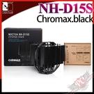 [ PCPARTY ] Noctua NH-D15S chromax.black 黑化 非對稱雙塔六導管靜音 CPU散熱器
