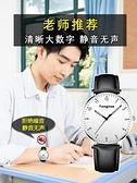 男錶 考試專用手表男女初高中學生簡約靜音機械潮流高考電子石英 小衣裡