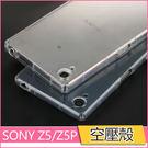 空壓殼 索尼 Z5 premium 手機...