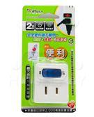 【好市吉居家生活】  iPlus+ 保護傘 PU-0121B 1開2插分接器 小壁插 插頭 插座 安全節能省電