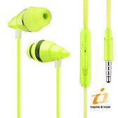 i2 貝殼線控耳機麥克風 (綠貝殼) - IWE511